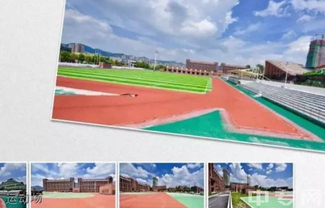 重庆市第一实验中学校(大学城校区)[普高]-运动场