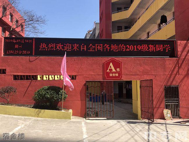 贵阳市华驿中学[普高]-宿舍楼