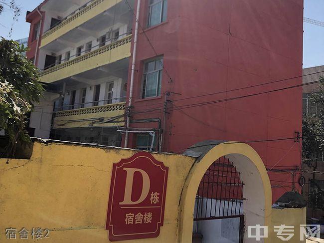 贵阳市华驿中学[普高]-宿舍楼2