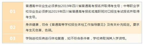 四川西南航空职业18新利网官网单招专业面试条件
