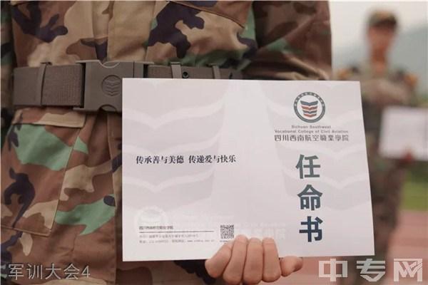 四川西南航空职业18新利网官网军训大会4