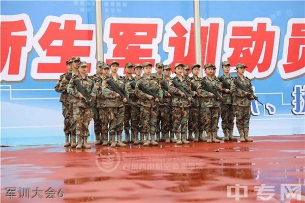四川西南航空职业18新利网官网军训大会6