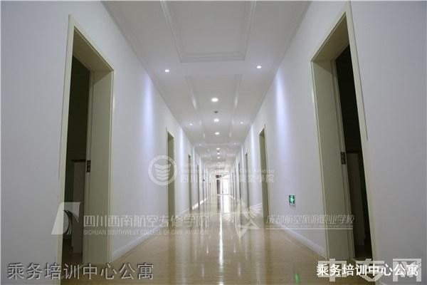 四川西南航空职业18新利网官网乘务培训中心公寓