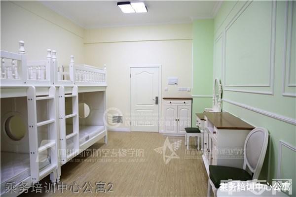 四川西南航空职业18新利网官网乘务培训中心公寓2