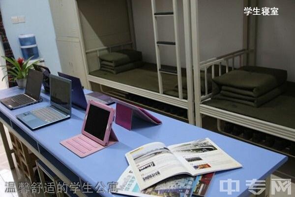 四川西南航空职业18新利网官网温馨舒适的学生公寓