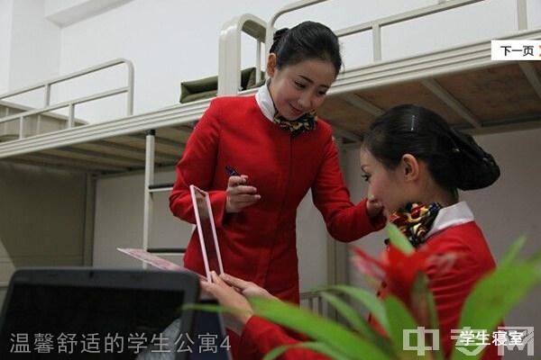 四川西南航空职业18新利网官网温馨舒适的学生公寓4