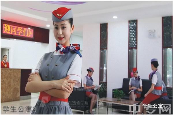 四川西南航空职业18新利网官网学生公寓3