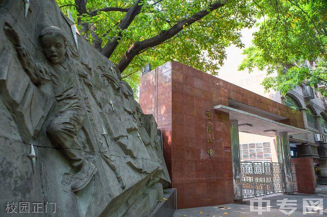 重庆八中校园正门