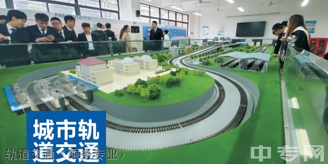 四川科技职业学院天府校区轨道交通(乘务专业)