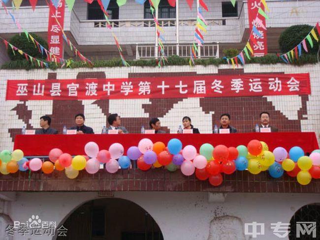 巫山县官渡中学冬季运动会