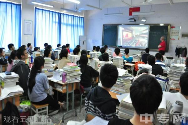 重庆市二0三中学校观看五四直播