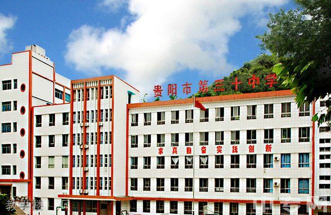 贵阳三十中教学楼