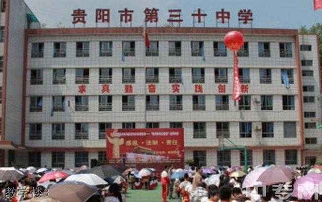 贵阳三十中教学楼3