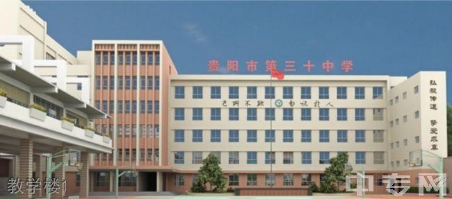 贵阳三十中教学楼1