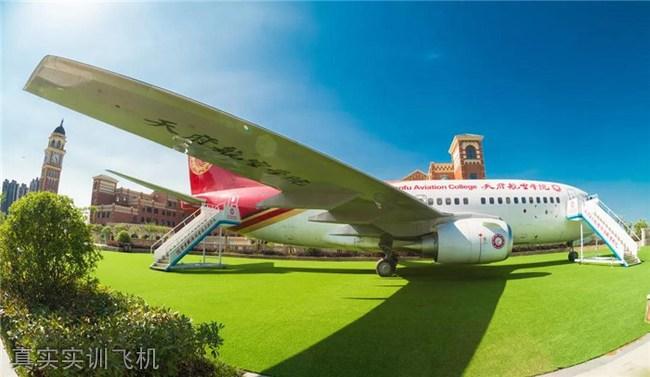 天府新区航空旅游职业学院真实实训飞机