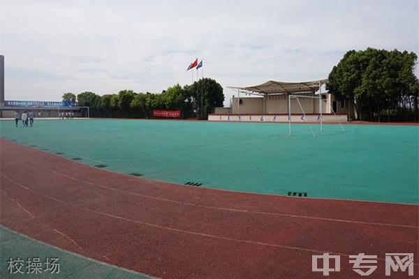 成都经济技术开发区职业技术学校校操场