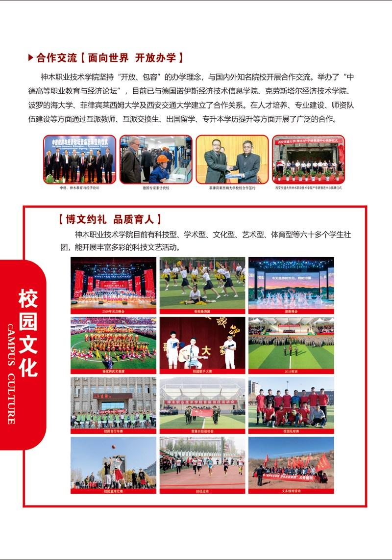 神木职业技术学院校园文化