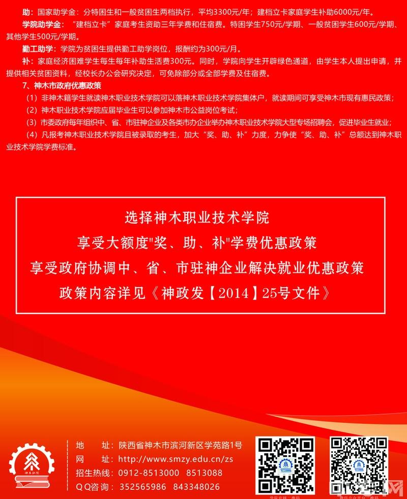 神木职业技术学院助学政策、联系方式