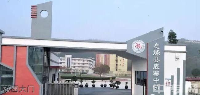 息烽县底寨中学校园大门