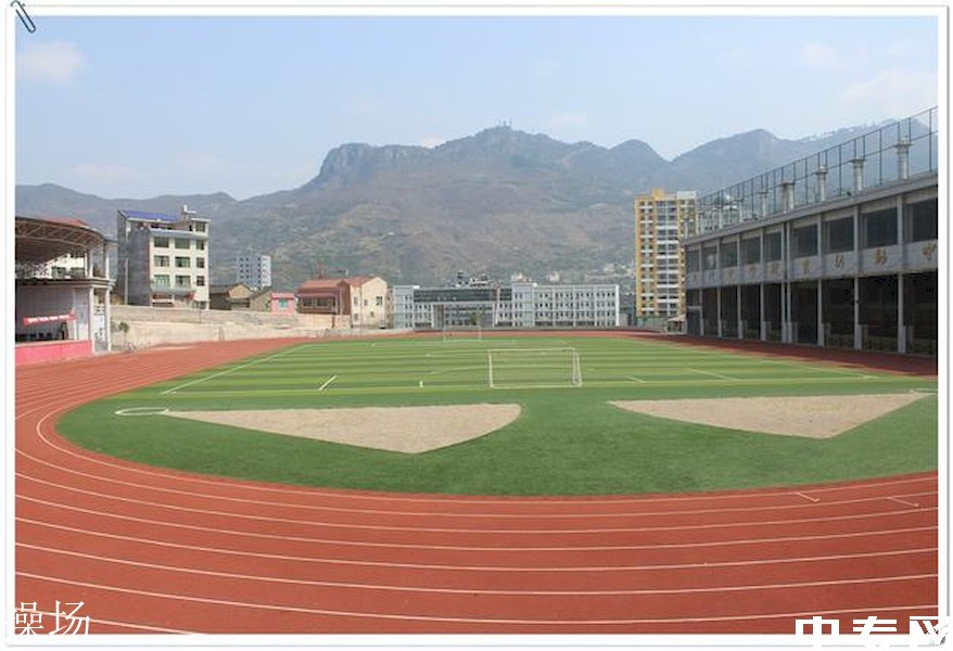 贵州省石阡中学 操场