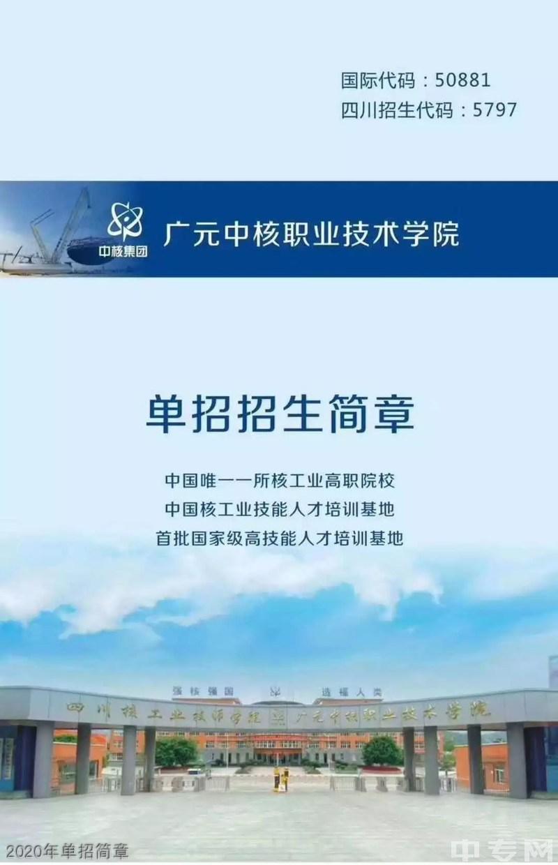 元中核职业技术学院2020年单招简章