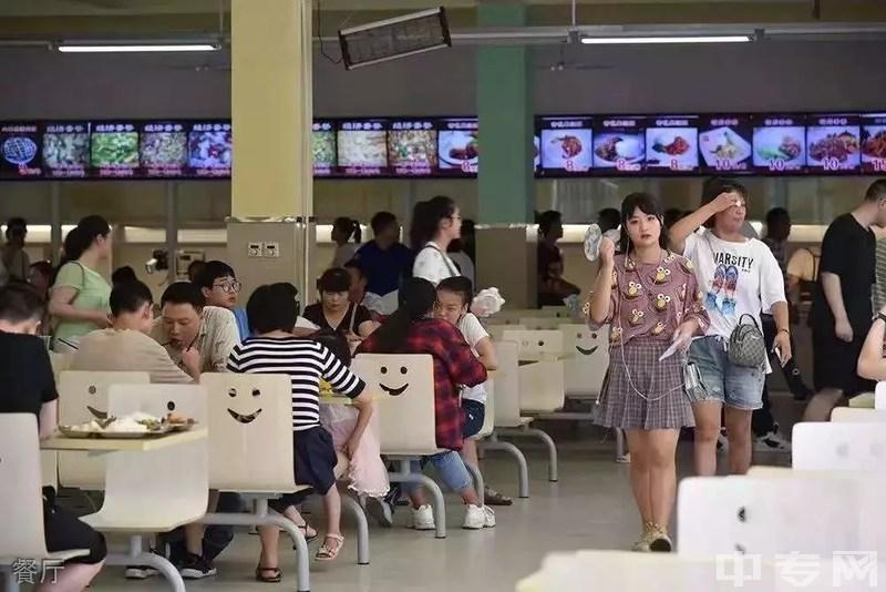元中核职业技术学院餐厅