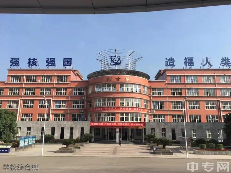 元中核职业技术学院学校综合楼