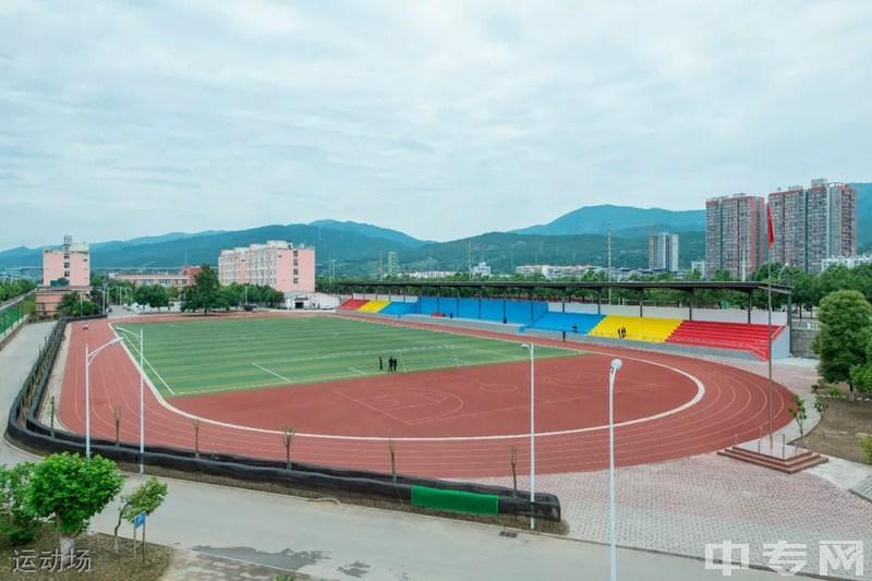 元中核职业技术学院运动场