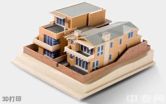 四川五月花技师学院3D打印