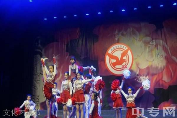 遵义市第二十五中学文化艺术节