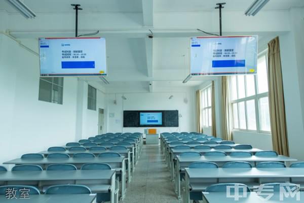 广元中核职业技术学院教室