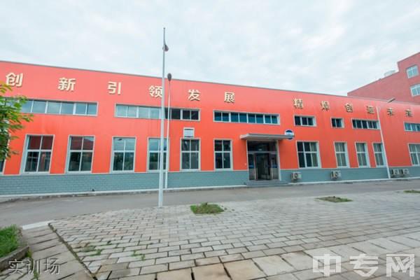 广元中核职业技术学院实训场