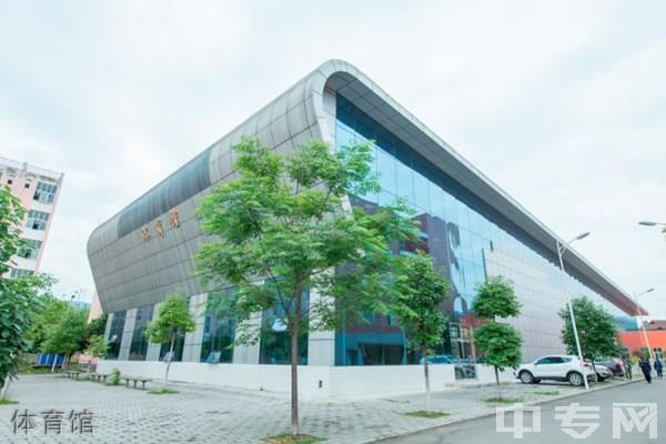 广元中核职业技术学院体育馆