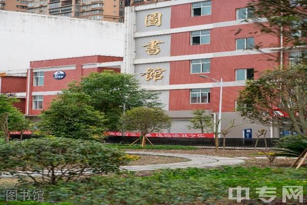 广元中核职业技术学院图书馆