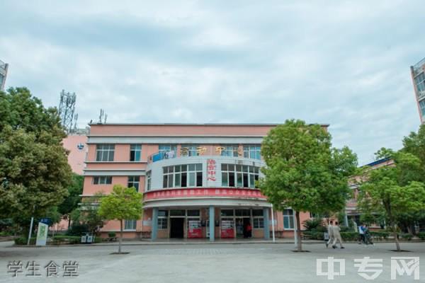 广元中核职业技术学院学生食堂