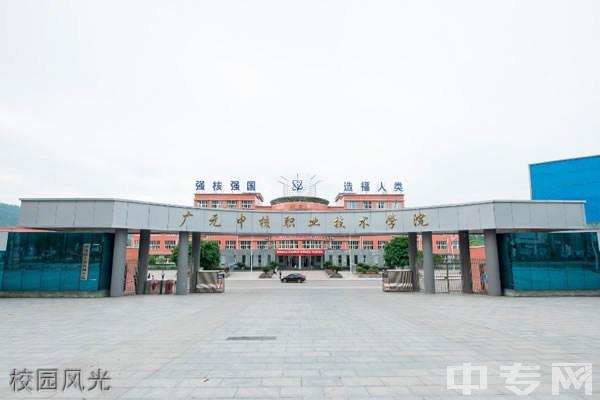 广元中核职业技术学院校园风光