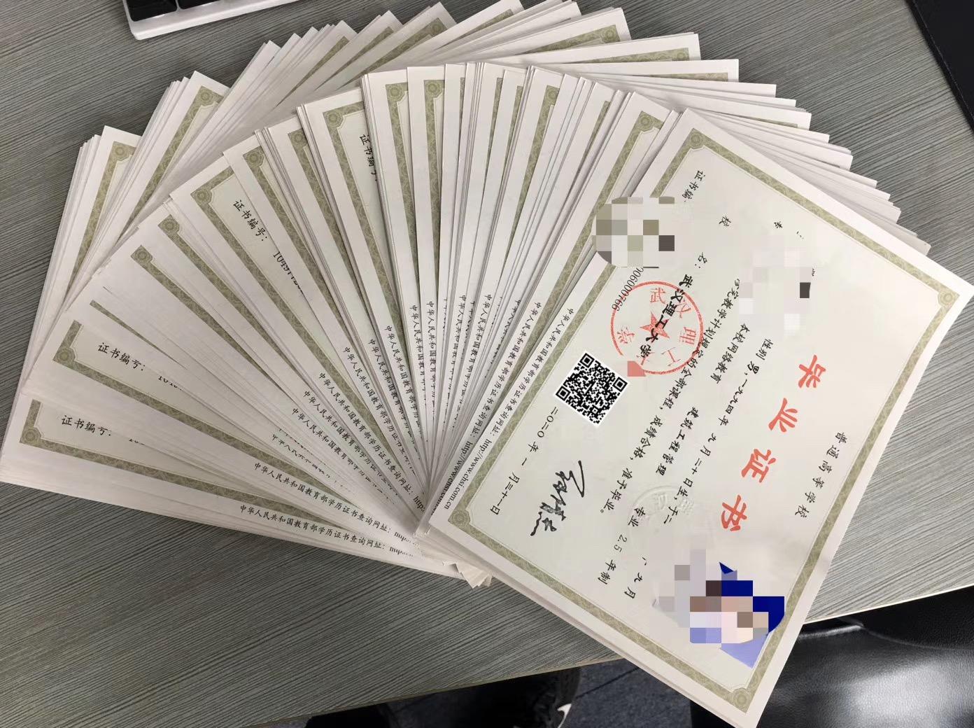 武汉理工大学成教毕业证