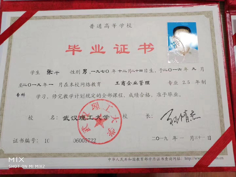 武汉理工大学成教毕业证单个