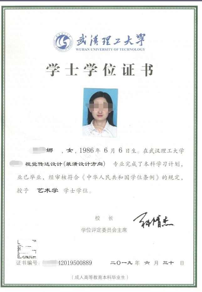 武汉理工大学学士学位证