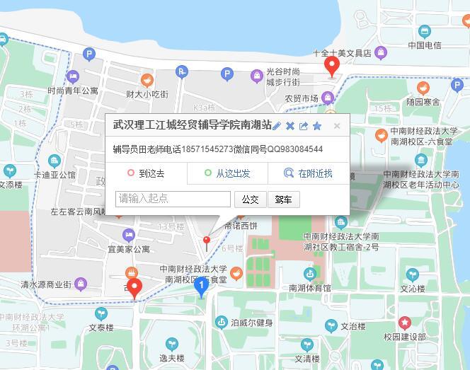 田琴地图标记武汉理工大学