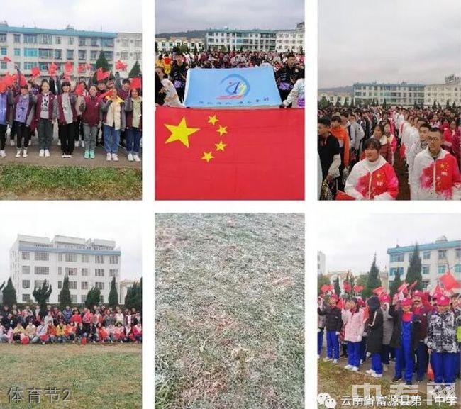云南省富源县第一中学体育节2