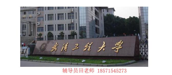武汉理工大学2