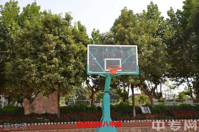 宣威市第八中学篮球场