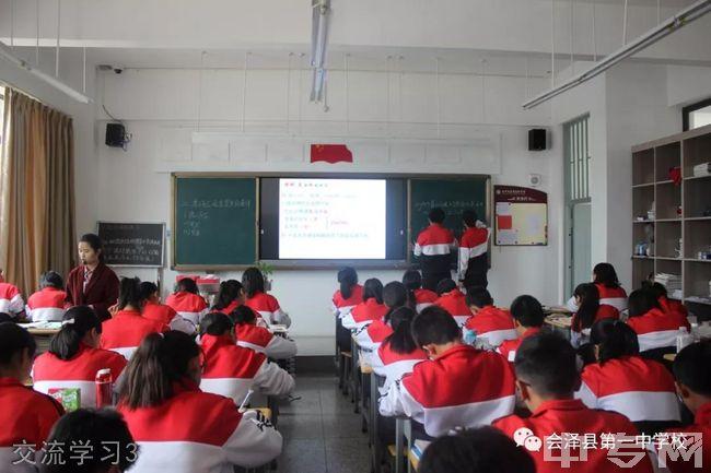 会泽县第一中学交流学习3