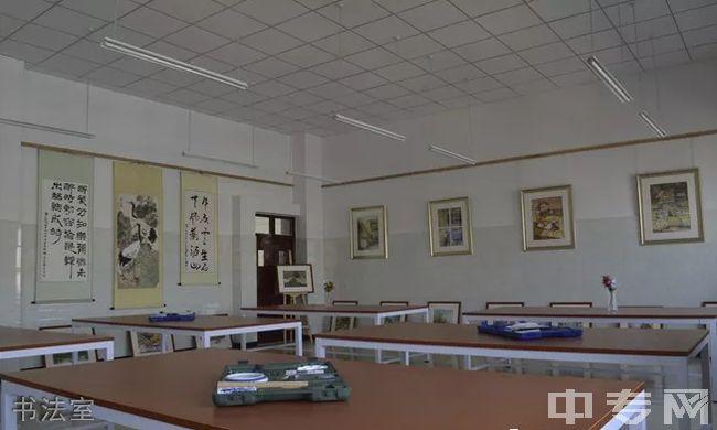 昆明市第三十一中学书法室