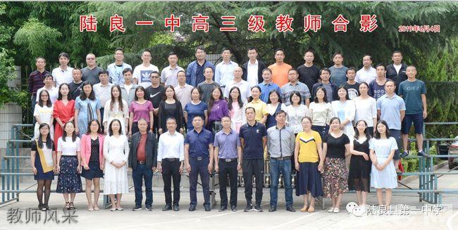 陆良县第一中学教师风采
