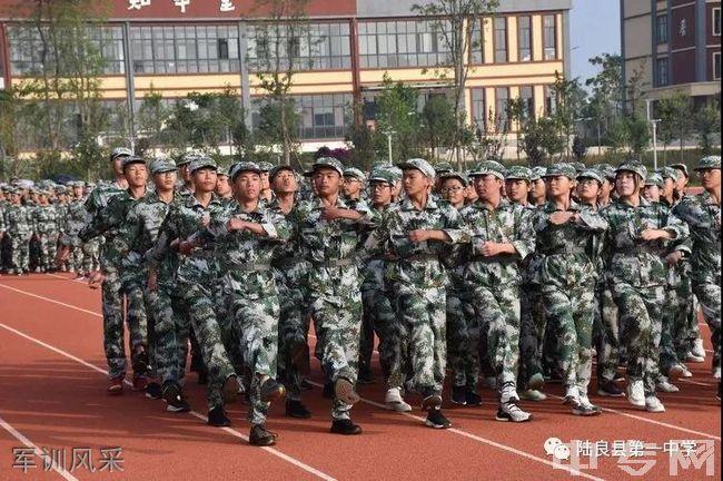 陆良县第一中学军训风采