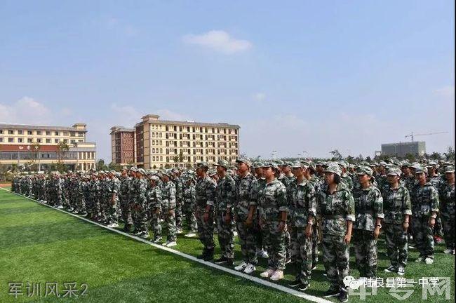 陆良县第一中学军训风采2