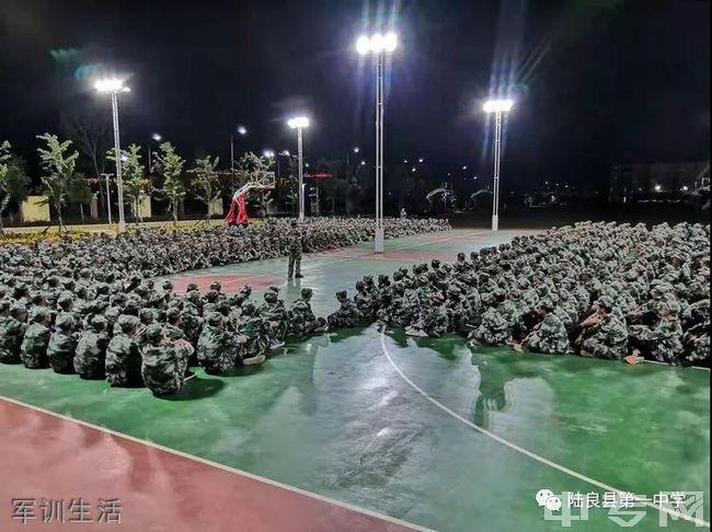 陆良县第一中学军训生活