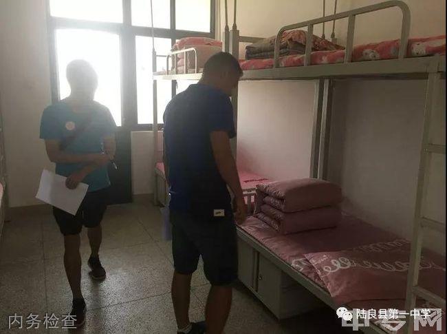 陆良县第一中学内务检查